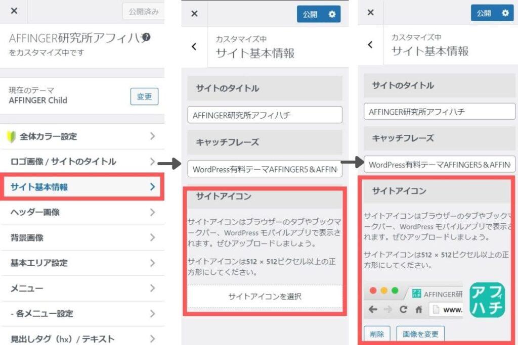 AFFINGER(アフィンガー)のファビコン(サイトアイコン)の設定手順はWordPressダッシュボード『外観』→『カスタマイズ』→『サイト基本情報』→『サイトアイコン』で設定できます