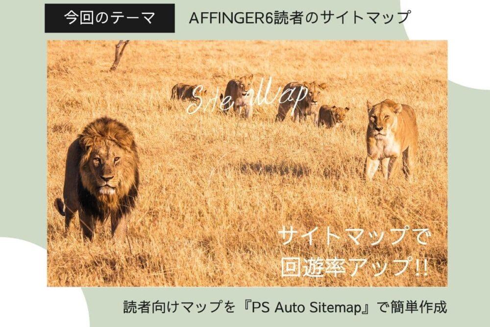 【AFFINGER5&AFFINGER6】XML・読者向けサイトマップの作り方【プラグインで簡単】