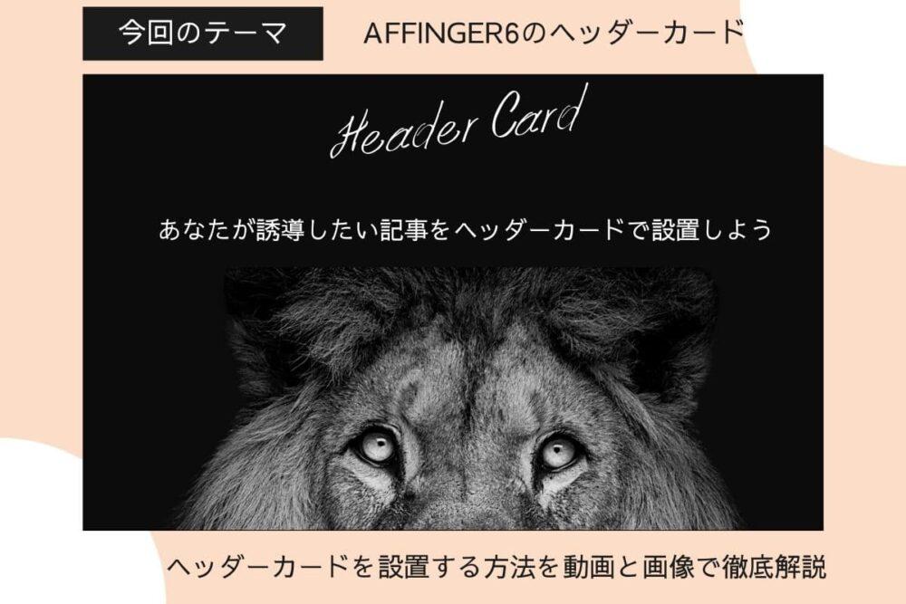 AFFINGER6『ヘッダーカード』の設置&カスタマイズ方法【画像サイズ1200×630px】