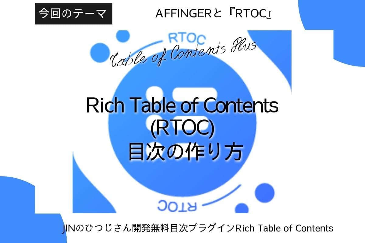 AFFINGER(アフィンガー)の国産Rich Table of Contents目次の設置方法【無料プラグイン】