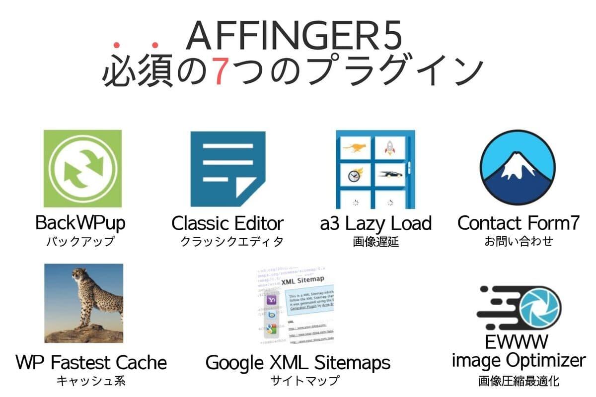 【保存版】AFFINGER5&6に必須でおすすめプラグイン12選と不要なプラグイン3選