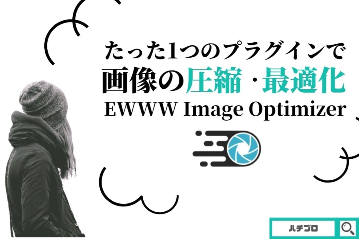 【AFFINGER5&AFFINGER6高速化】EWWW Image Optimizerの使い方と設定【画像圧縮・遅延プラグイン】