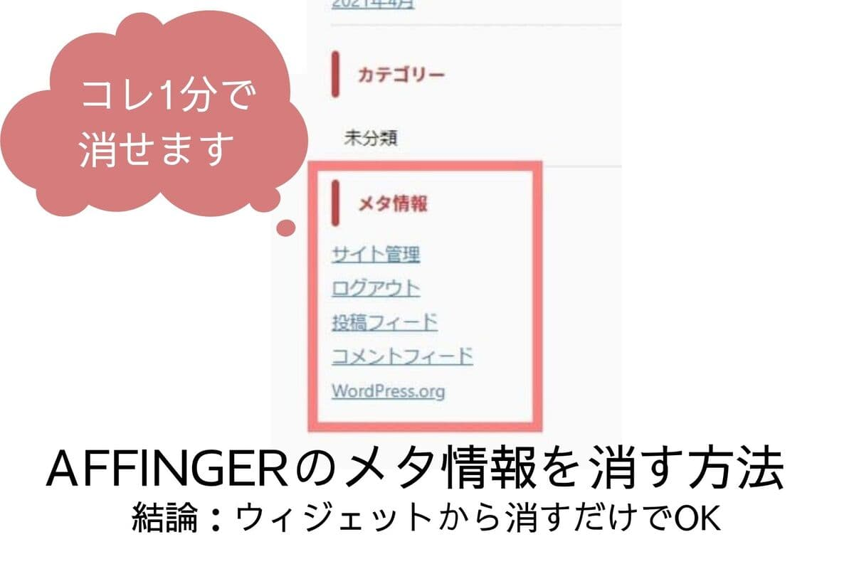 【1分解決】AFFINGER6サイドバーから『メタ情報』を消す方法【ウィジェットから削除でOK】