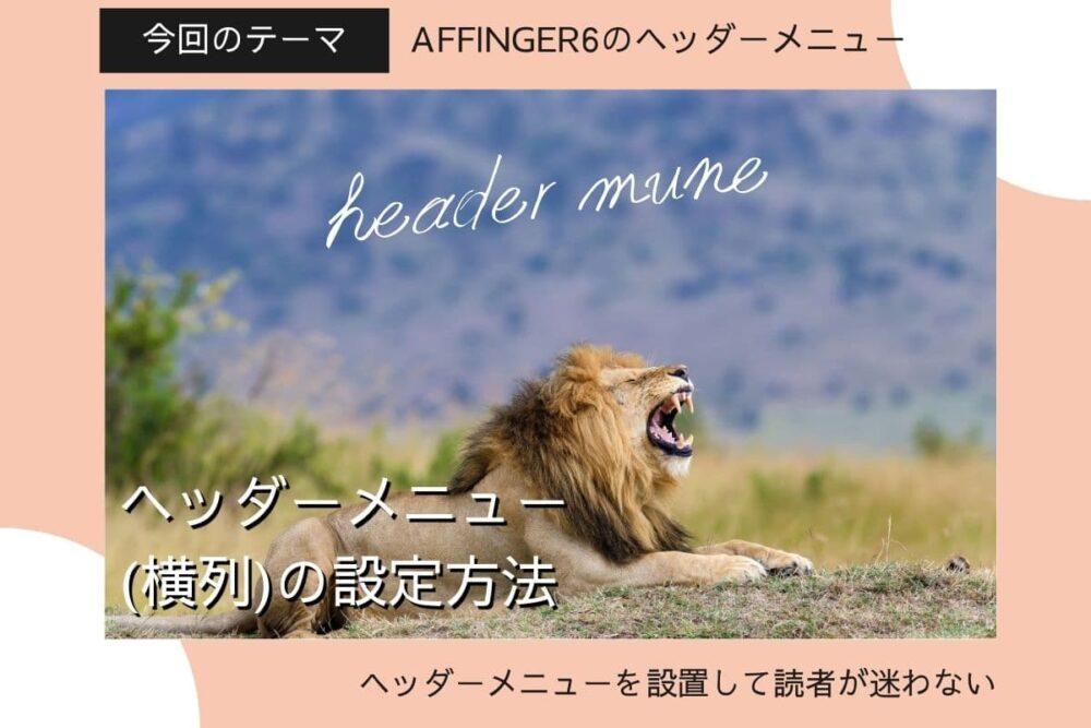 AFFINGER6(アフィンガー6)のヘッダーメニュー(横列)の設定方法