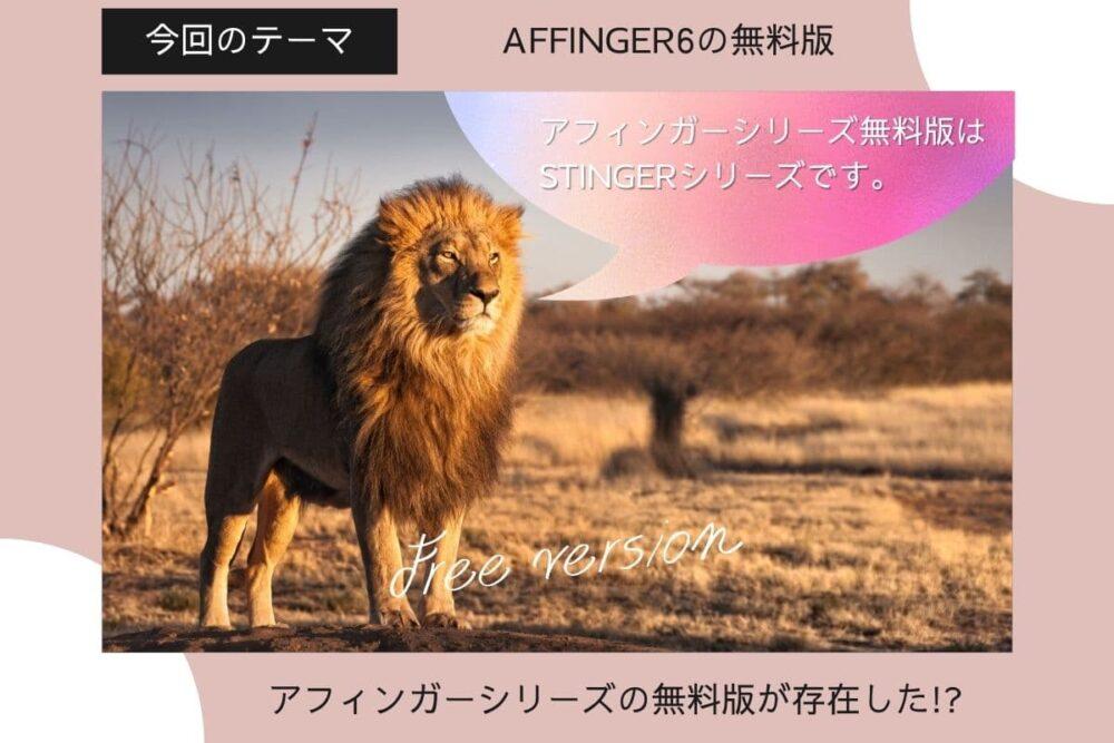 【違反注意】AFFINGER6(アフィンガー6)に無料版なし【無料アップグレード方法を解説】