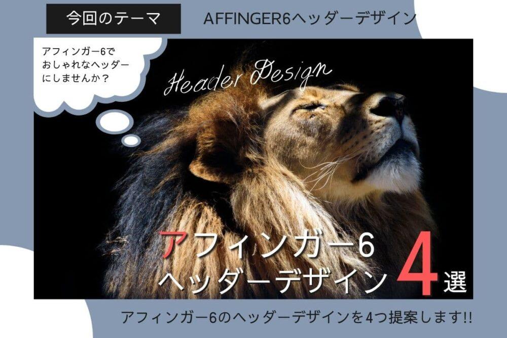 AFFINGER6(アフィンガー6)のヘッダーデザイン4選&カスタマイズ【画像サイズやメニューも解説】