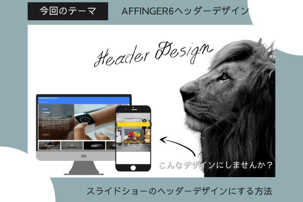 AFFINGER6(アフィンガー6)トップのスライドショー設定方法【ヘッダー画像併用方法も】