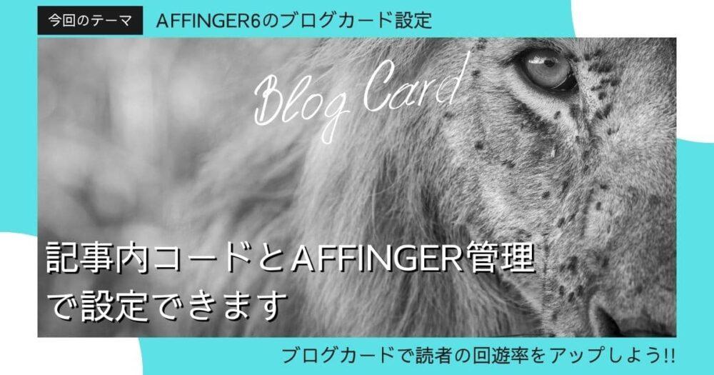 【コレで解決】AFFINGER6(アフィンガー6)ブログカード設定をすべて解説【画像大きく表示】