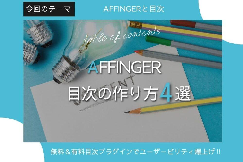 AFFINGER5(アフィンガー5)の目次の作り方4つを無料&有料プラグイン別解説【AFFINGER6対応】