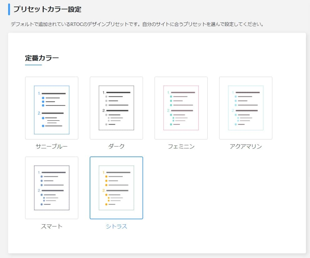 『Rich Table of Contents』のプリセットカラー設定(アフィハチ設定)