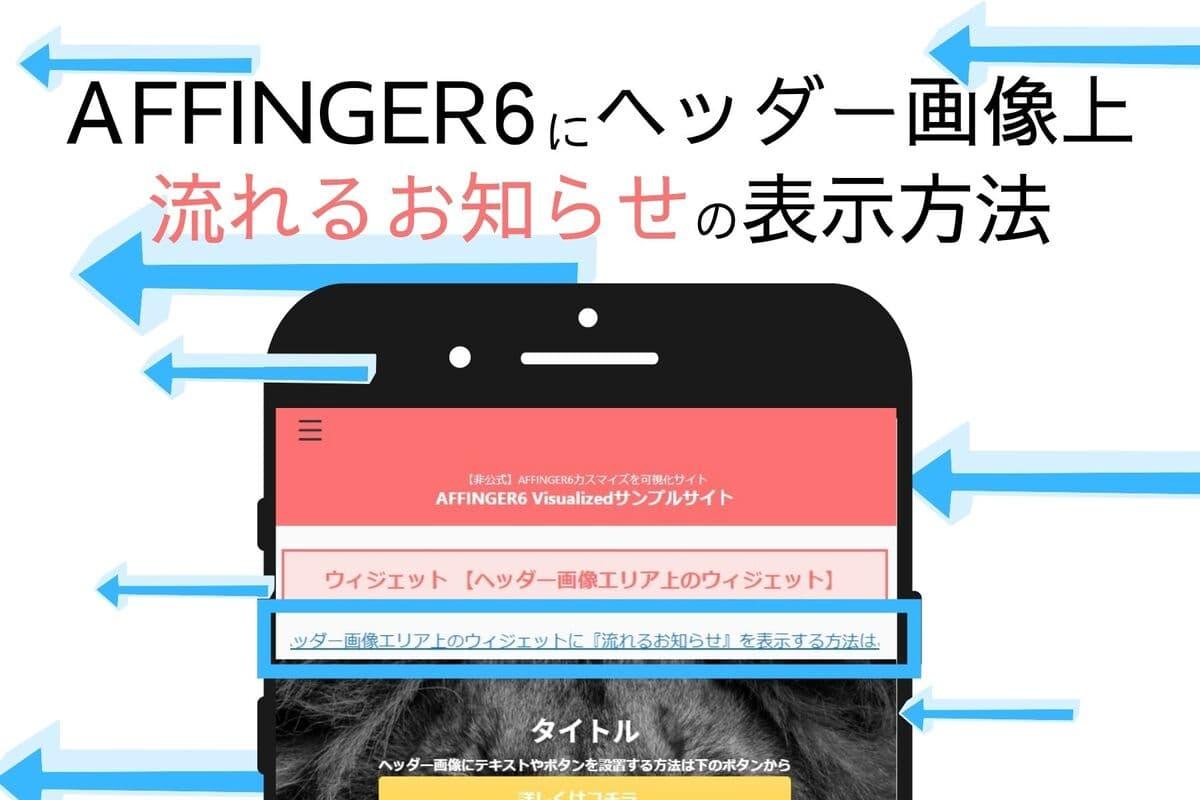 AFFINGER6「ヘッダー画像エリア上のウィジェット」の流れるお知らせの表示方法